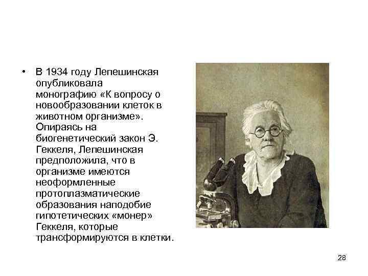 • В 1934 году Лепешинская  опубликовала  монографию «К вопросу о