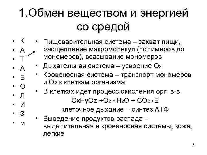 1. Обмен веществом и энергией    со средой •