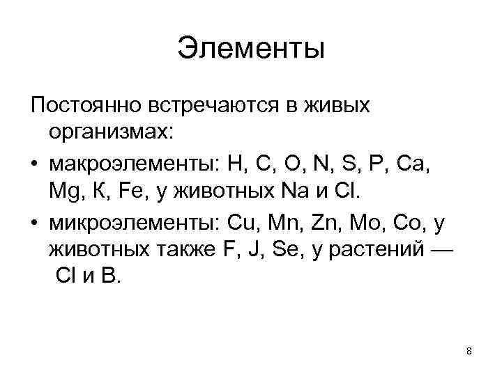 Элементы Постоянно встречаются в живых  организмах:  • макроэлементы: Н,