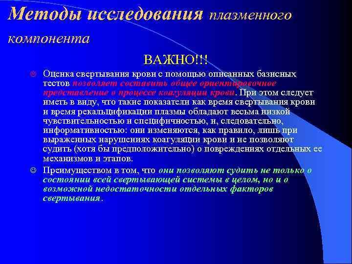Методы исследования плазменного компонента      ВАЖНО!!!  L Оценка свертывания