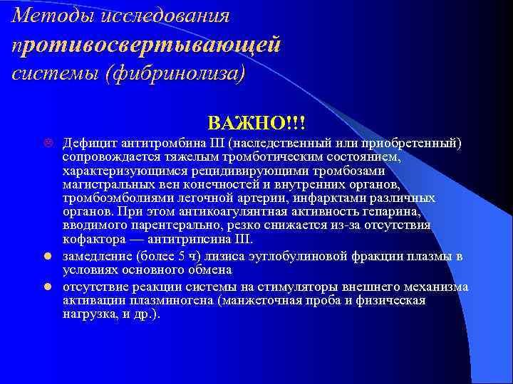 Методы исследования противосвертывающей системы (фибринолиза)      ВАЖНО!!!  L Дефицит