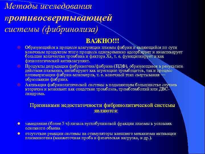 Методы исследования противосвертывающей системы (фибринолиза)      ВАЖНО!!!  L Образующийся