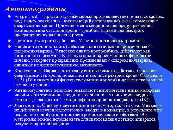 Антикоагулянты l  от греч. anti  приставка, означающая противодействие, и лат. coagulans,