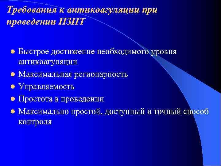 Требования к антикоагуляции проведении ПЗПТ  l  Быстрое достижение необходимого уровня антикоагуляции l