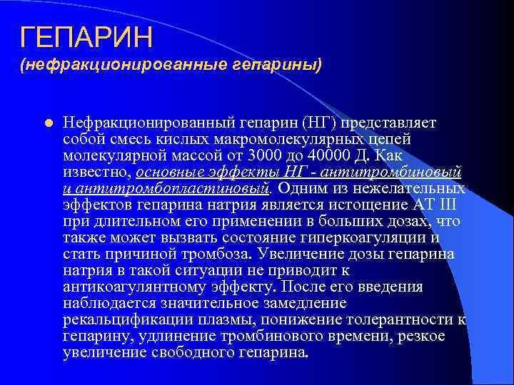 ГЕПАРИН (нефракционированные гепарины) l  Нефракционированный гепарин (НГ) представляет  собой смесь кислых макромолекулярных