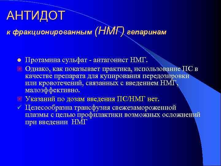 АНТИДОТ к фракционированным (НМГ) гепаринам l Протамина сульфат  антагонист НМГ. ý Однако, как
