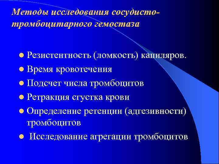 Методы исследования сосудисто- тромбоцитарного гемостаза  l Резистентность (ломкость) капиляров.  l Время кровотечения