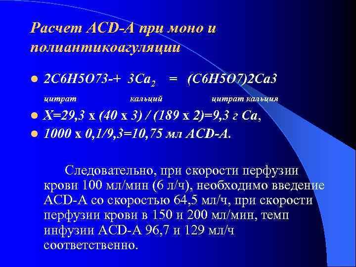 Расчет АСD-A при моно и полиантикоагуляции l  2 С 6 Н 5 О