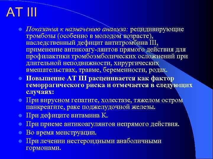 АТ III  l  Показания к назначению анализа: рецидивирующие  тромбозы (особенно в