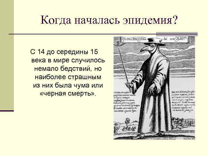Когда началась эпидемия?  С 14 до середины 15 века в мире случилось