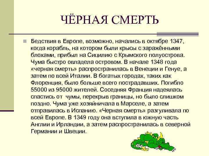 ЧЁРНАЯ СМЕРТЬ n Бедствия в Европе, возможно, начались в октябре 1347,
