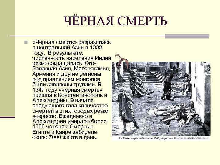 ЧЁРНАЯ СМЕРТЬ n «Черная смерть» разразилась  в центральной Азии в
