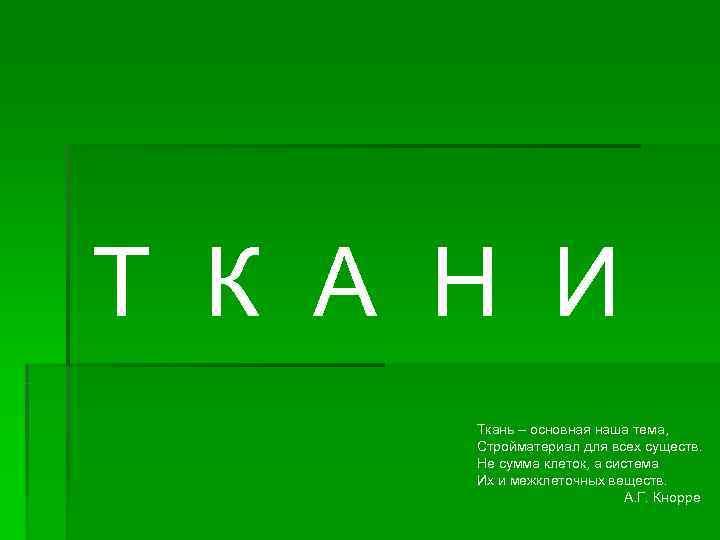Т К А Н И  Ткань – основная наша тема,  Стройматериал для