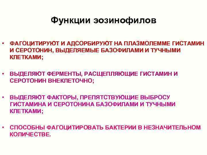 Функции эозинофилов  • ФАГОЦИТИРУЮТ И АДСОРБИРУЮТ НА ПЛАЗМОЛЕММЕ ГИСТАМИН  И