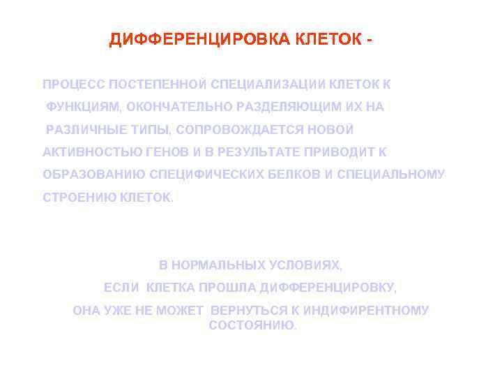 ДИФФЕРЕНЦИРОВКА КЛЕТОК - ПРОЦЕСС ПОСТЕПЕННОЙ СПЕЦИАЛИЗАЦИИ КЛЕТОК К ФУНКЦИЯМ, ОКОНЧАТЕЛЬНО РАЗДЕЛЯЮЩИМ ИХ