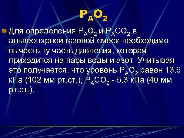 Р А О 2 Для определения РАО 2 и РАСО 2