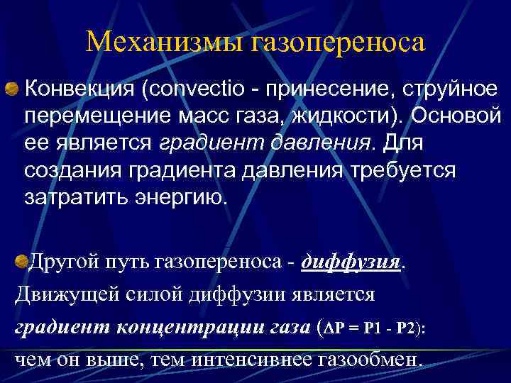 Механизмы газопереноса Конвекция (convectio - принесение, струйное перемещение масс газа, жидкости). Основой
