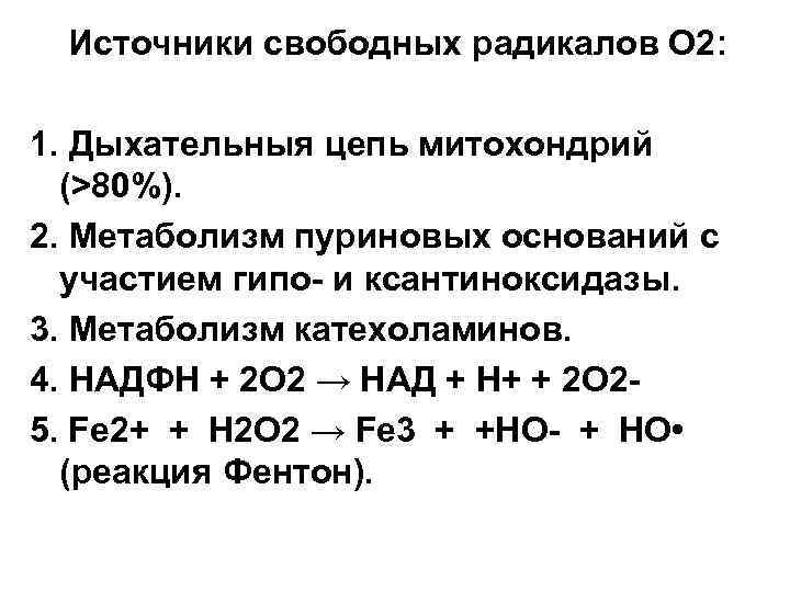 Источники свободных радикалов О 2:  1. Дыхательныя цепь митохондрий  (>80%). 2.