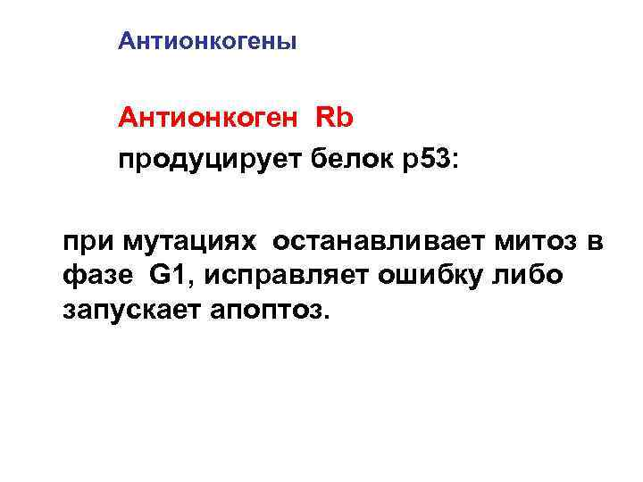Aнтионкогены Aнтионкоген Rb  продуцирует белок p 53:  при мутациях останавливает