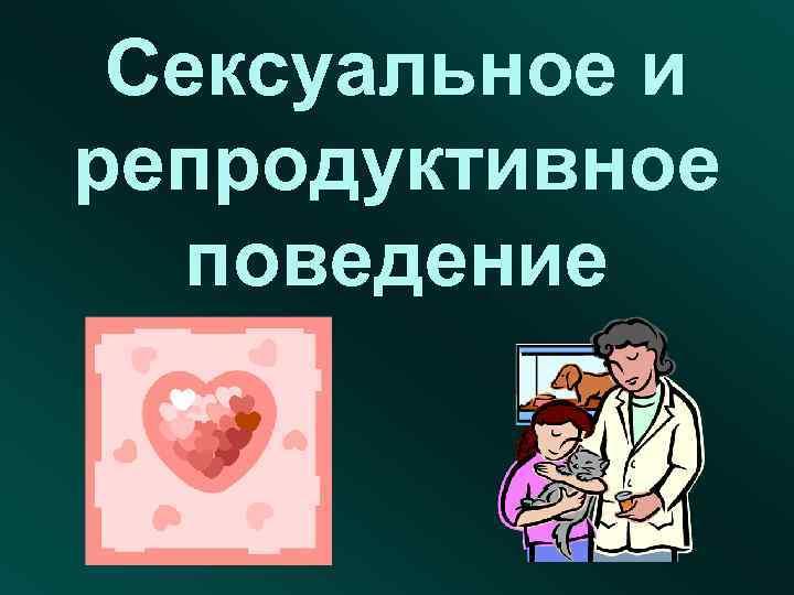 Сексуальное и репродуктивное  поведение