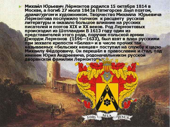 ►  Михаи л Ю рьевич Ле рмонтов родился 15 октября 1814 в Москве,