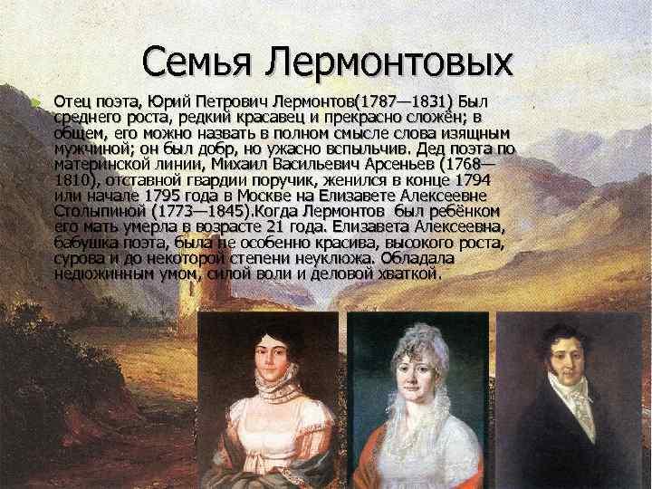 Семья Лермонтовых ►  Отец поэта, Юрий Петрович Лермонтов(1787— 1831) Был