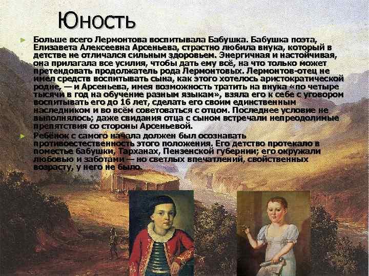 Юность ► Больше всего Лермонтова воспитывала Бабушка поэта, Елизавета Алексеевна Арсеньева, страстно
