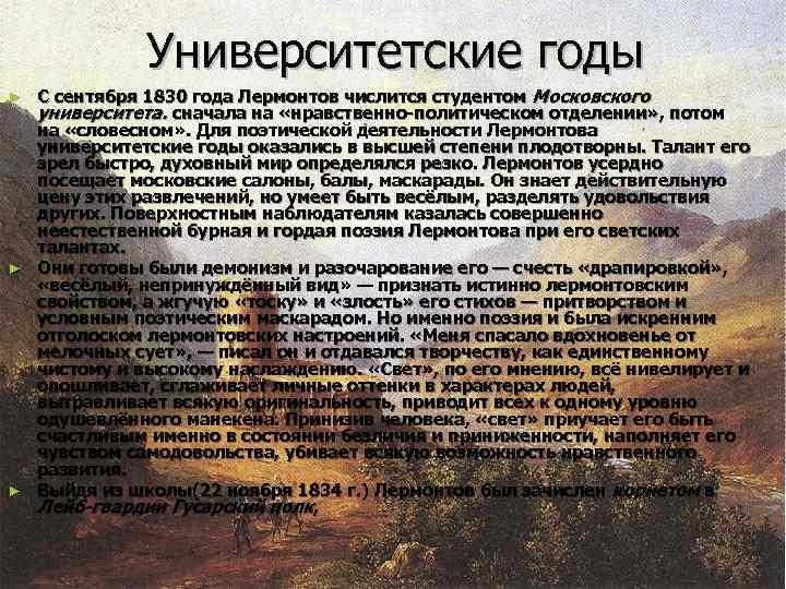 Университетские годы ► С сентября 1830 года Лермонтов числится студентом Московского