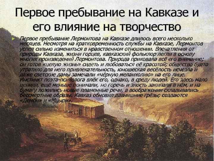 Первое пребывание на Кавказе и его влияние на творчество ►  Первое пребывание Лермонтова