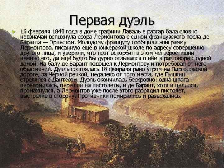 Первая дуэль ►  16 февраля 1840 года в