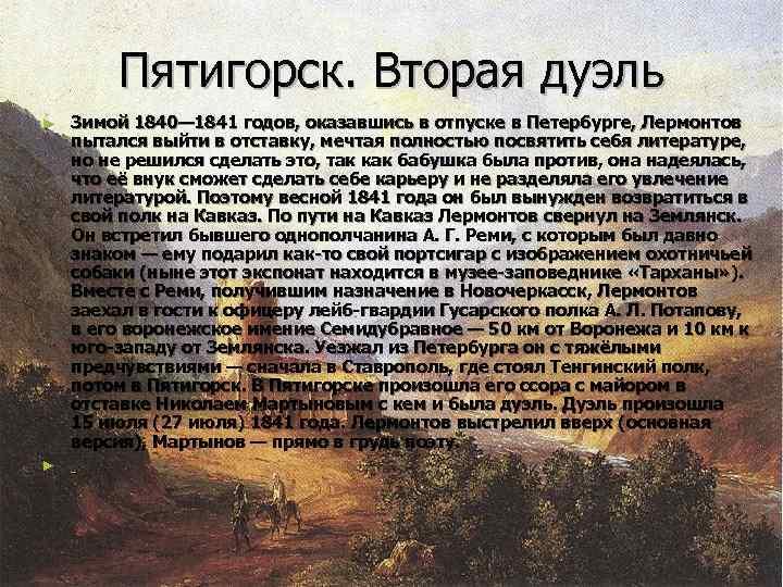 Пятигорск. Вторая дуэль ► Зимой 1840— 1841 годов, оказавшись в отпуске в