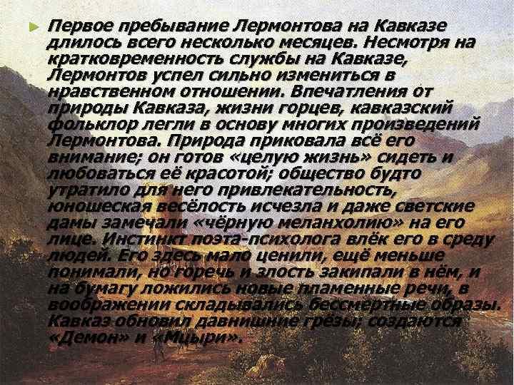 ►  Первое пребывание Лермонтова на Кавказе длилось всего несколько месяцев. Несмотря на кратковременность