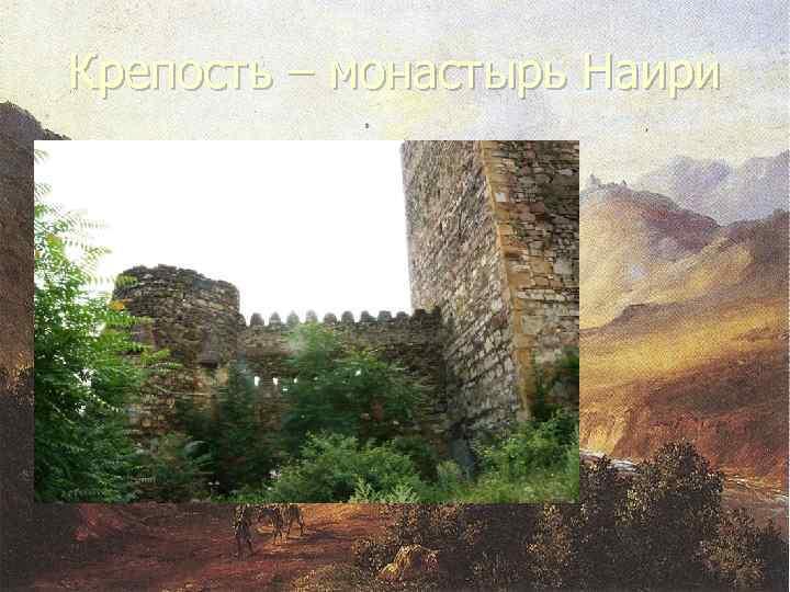 Крепость – монастырь Наири