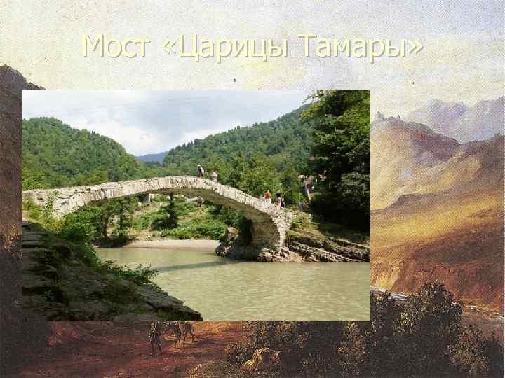Мост «Царицы Тамары»