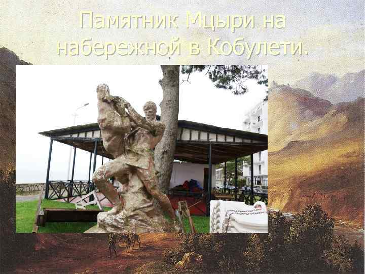 Памятник Мцыри на набережной в Кобулети.