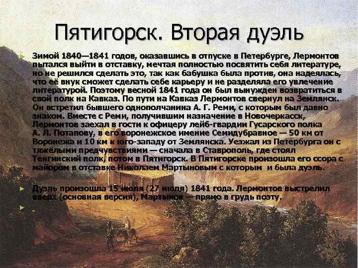 Пятигорск. Вторая дуэль ►  Зимой 1840— 1841 годов, оказавшись в отпуске