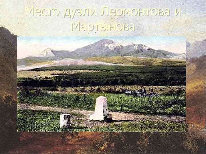Место дуэли Лермонтова и  Мартынова