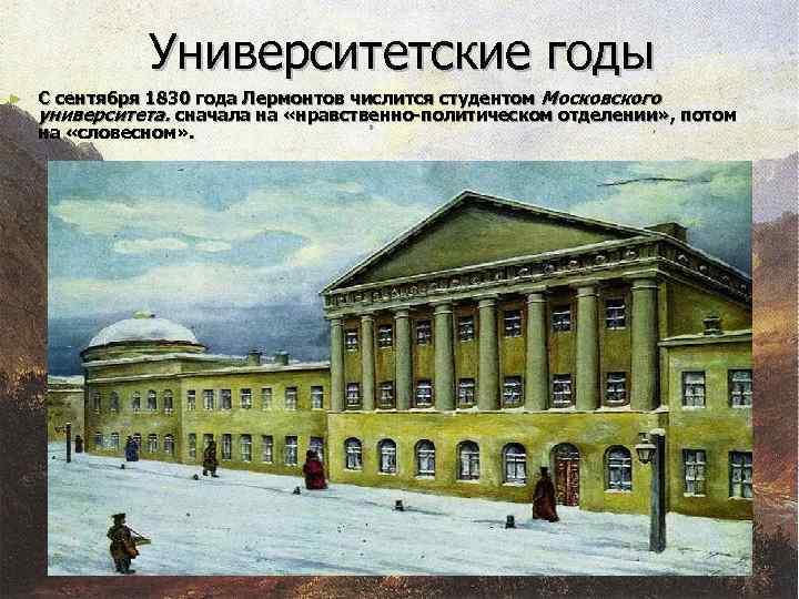 Университетские годы ►  С сентября 1830 года Лермонтов числится студентом