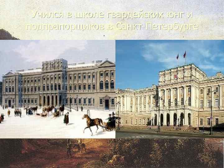 Учился в школе гвардейских юнг и подпрапорщиков в Санкт-Петербурге