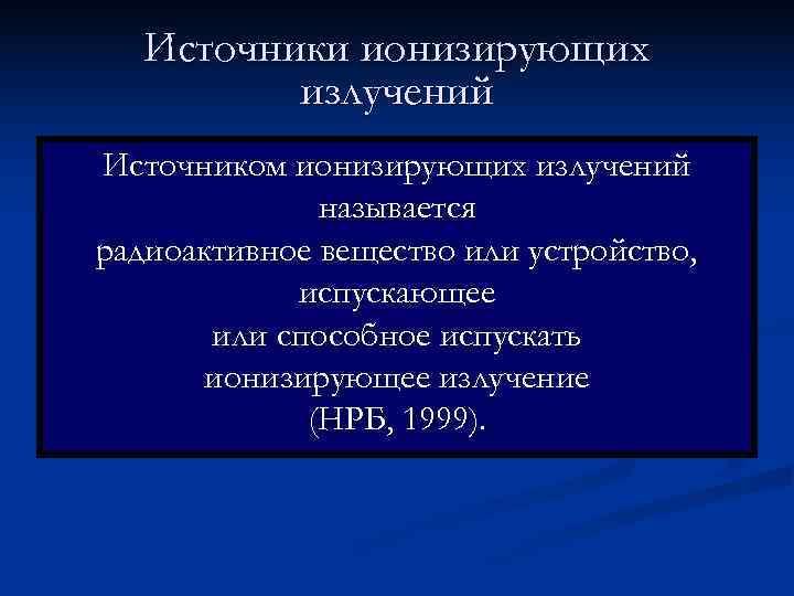 Источники ионизирующих  излучений Источником ионизирующих излучений    называется радиоактивное