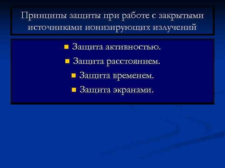 Принципы защиты при работе с закрытыми источниками ионизирующих излучений   n Защита активностью.