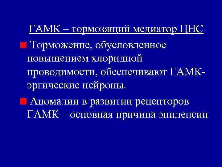 ГАМК – тормозящий медиатор ЦНС Торможение, обусловленное повышением хлоридной проводимости, обеспечивают ГАМК- эргические нейроны.