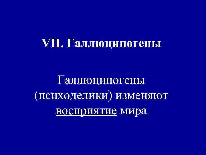 VII. Галлюциногены (психоделики) изменяют восприятие мира