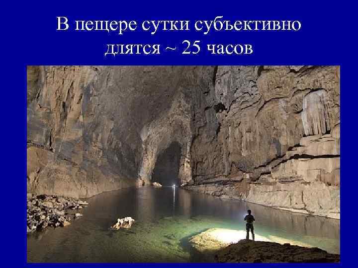 В пещере сутки субъективно длятся ~ 25 часов
