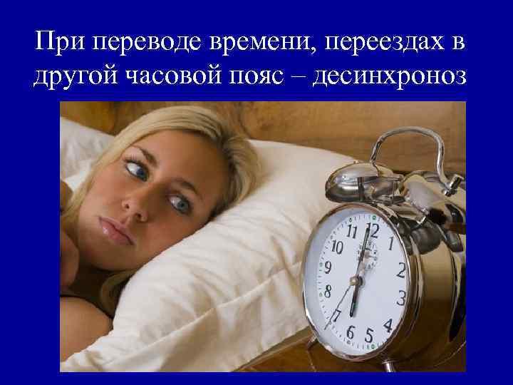 При переводе времени, переездах в другой часовой пояс ‒ десинхроноз