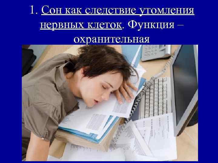 1. Сон как следствие утомления  нервных клеток. Функция ‒   охранительная