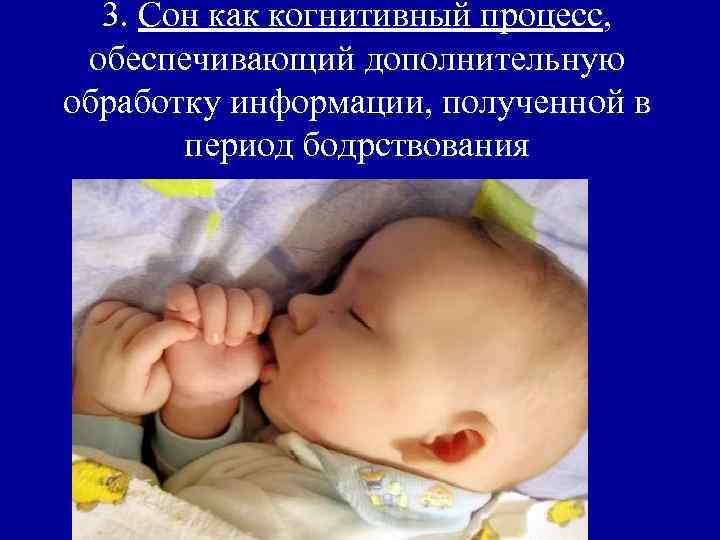 3. Сон как когнитивный процесс,  обеспечивающий дополнительную обработку информации, полученной в