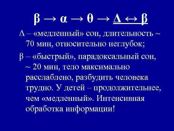 β→α→θ→Δ↔β Δ ‒ «медленный» сон, длительность ~  70 мин, относительно неглубок;