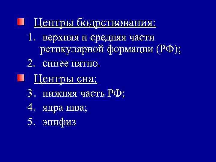 Центры бодрствования: 1. верхняя и средняя части  ретикулярной формации (РФ); 2. синее