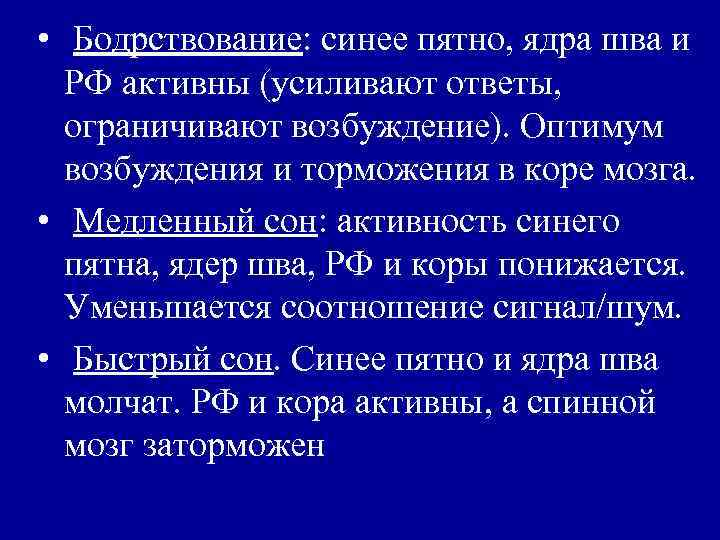 • Бодрствование: синее пятно, ядра шва и  РФ активны (усиливают ответы,